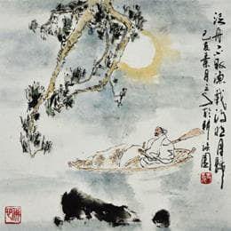 San Qian
